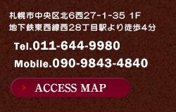 札幌市中央区北6西27-1-35 1F